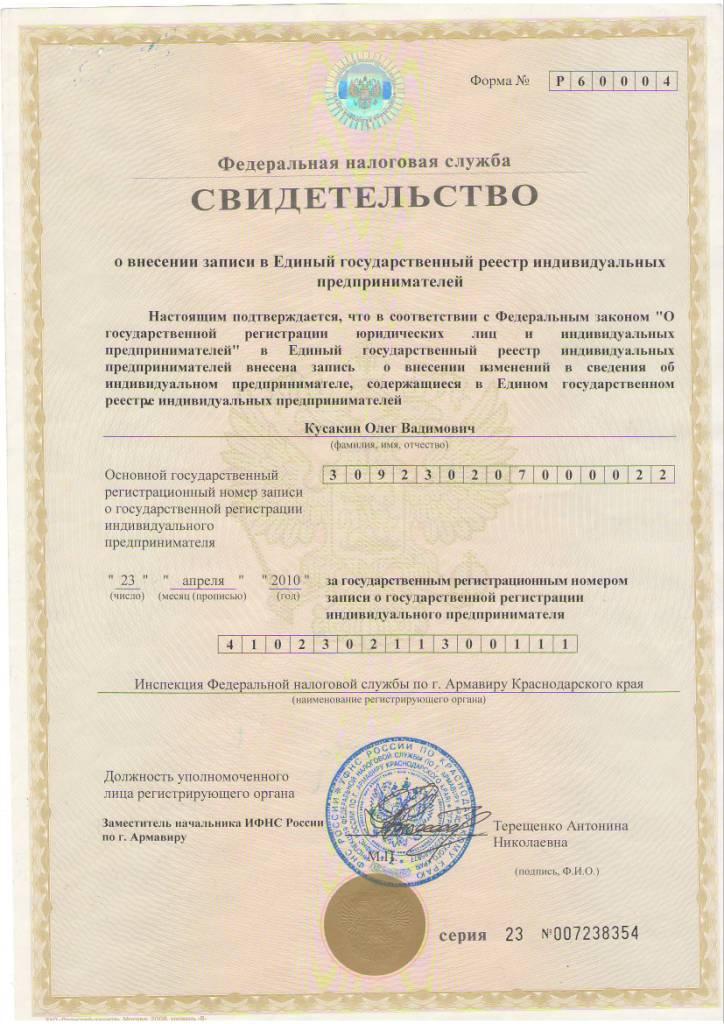 ОГРН ИП Кусакин О.В.